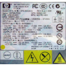 HP 403781-001 379123-001 399771-001 380622-001 HSTNS-PD05 DPS-800GB A (Кашира)