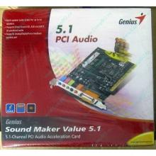Звуковая карта Genius Sound Maker Value 5.1 в Кашире, звуковая плата Genius Sound Maker Value 5.1 (Кашира)